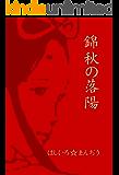 錦秋の落陽(鬼女紅葉伝説)