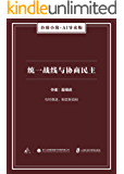 统一战线与协商民主(谷臻小简·AI导读版)(与时俱进,制定新目标)