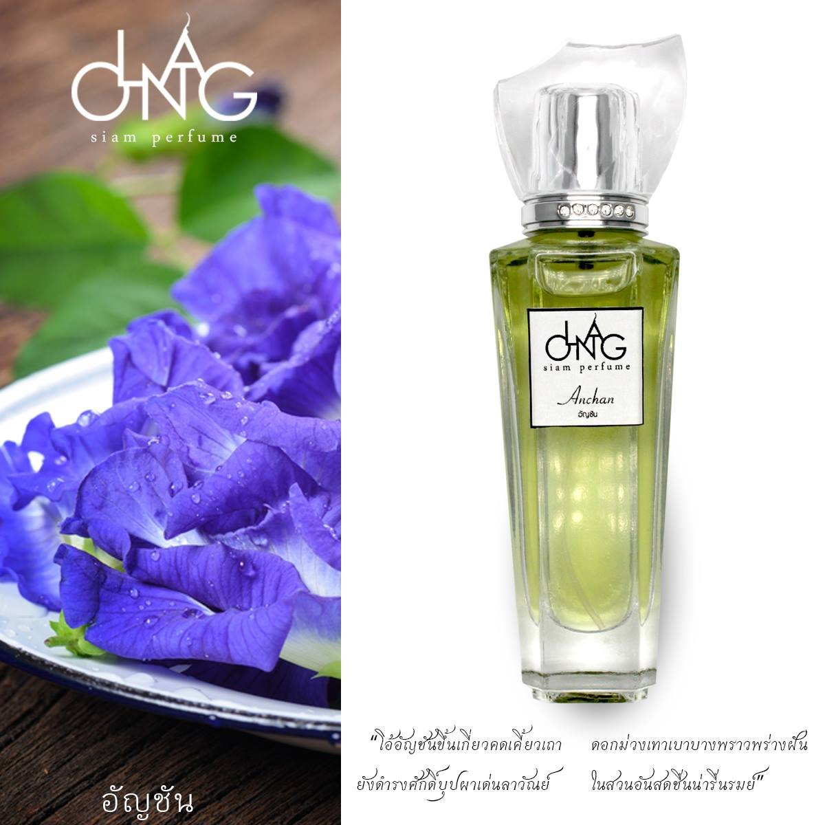 La Ong Siam ''Anchan'' scent , Thai Perfume Unique Classic Modern fusion style 0.17 fl.oz / 5 ml. with Butterfly Pea Flower (Middle Notes). by La ong Siam