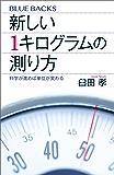 新しい1キログラムの測り方 (ブルーバックス)