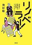 リノベラー!: 司法書士・菅野文秋の会社救済コンサルティング (徳間文庫)