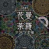心を癒す大人のスクラッチアート『花曼荼羅 アラビア文様』
