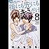 後にも先にもキミだけ(8) (フラワーコミックス)