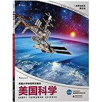 美国科学·太空与技术·第三级