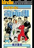 ハイスクール!奇面組 7 (コミックジェイル)