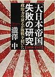 「大日本帝国」失敗の研究【1868-1945】 政治力の衰えが敗戦を招いた (PHP文庫)