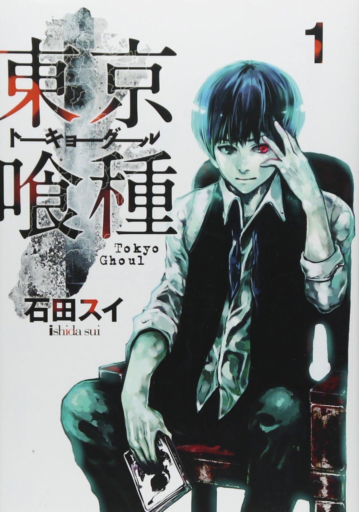 東京喰種 1\u2015トーキョーグール (ヤングジャンプコミックス)