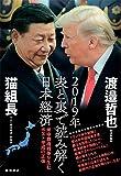 2019年表と裏で読み解く日本経済―米中覇権戦争が生むポスト平成の正体