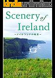 Scenery of Ireland ~アイルランドの風景~