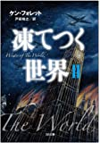 凍てつく世界 II (SB文庫)