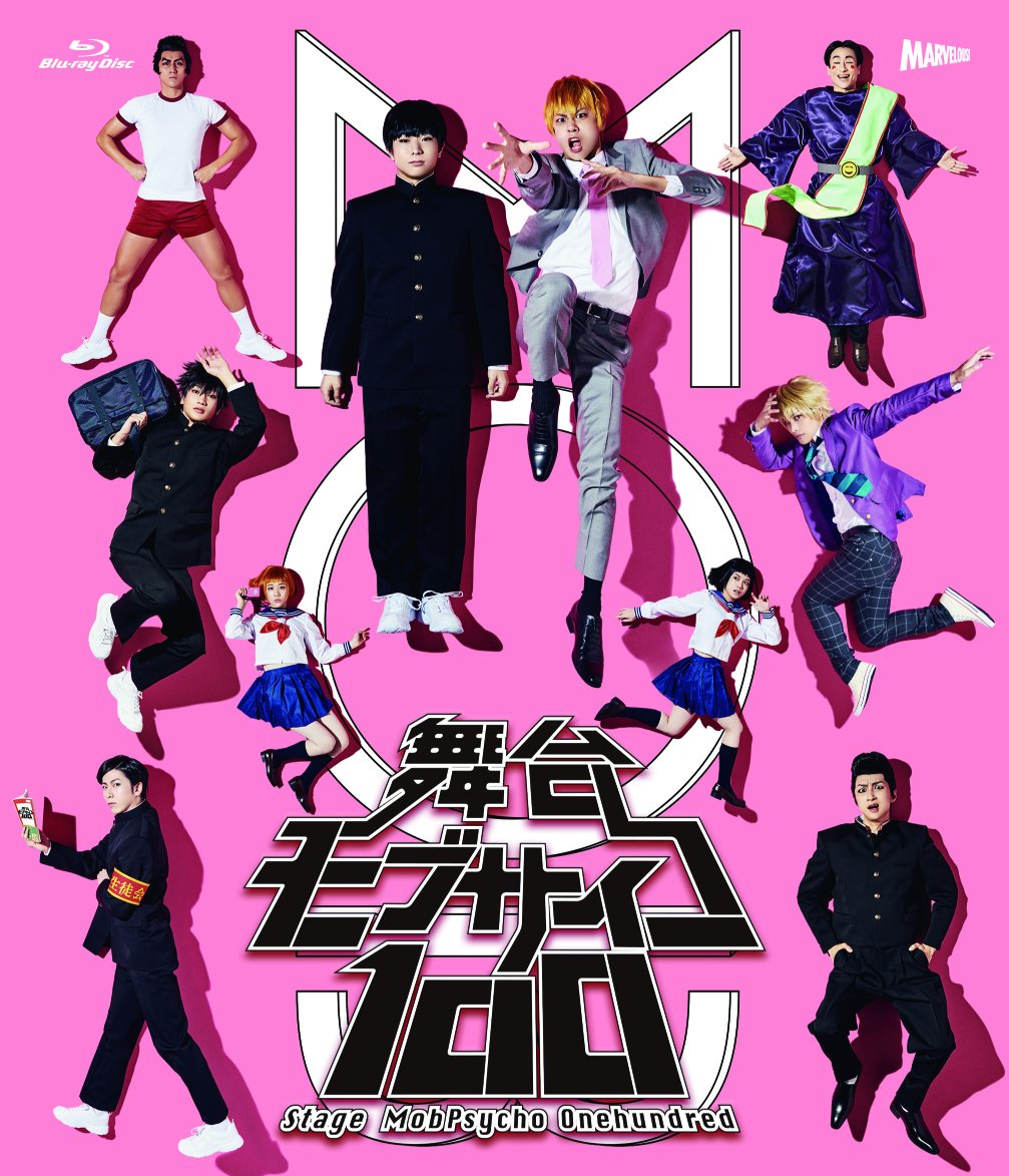 舞台『モブサイコ100』Blu-ray B078YLQ1F1