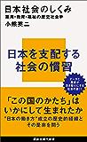 日本社会のしくみ 雇用・教育・福祉の歴史社会学 (講談社現代新書)