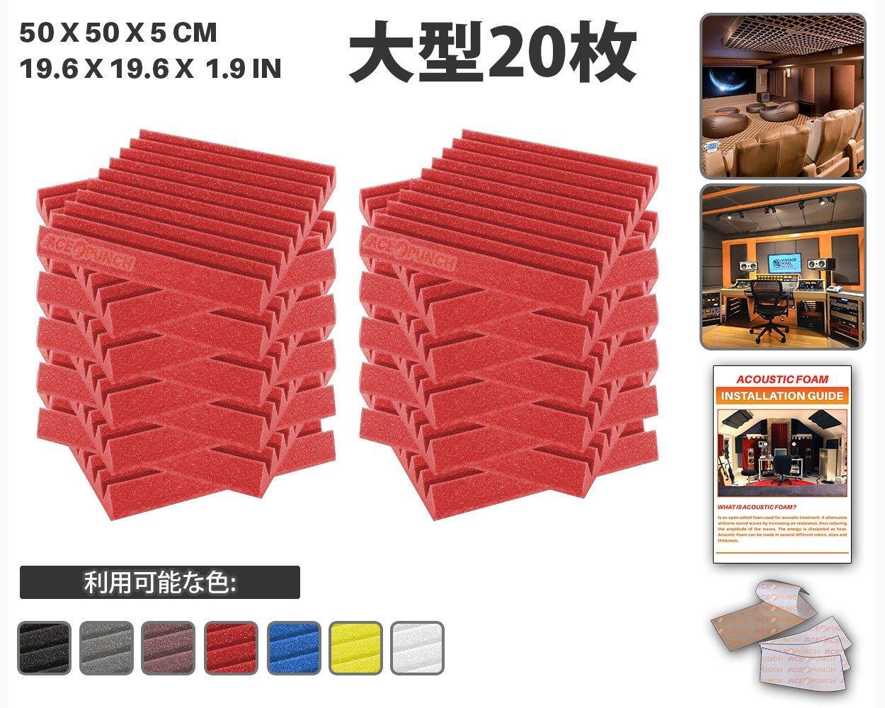 エースパンチ 新しい 20ピースセット赤い 500 x 500 x 50 mm ウェッジ 東京防音 ポリウレタン 吸音材 アコースティックフォーム AP1134 B01N3CFRJ5  赤
