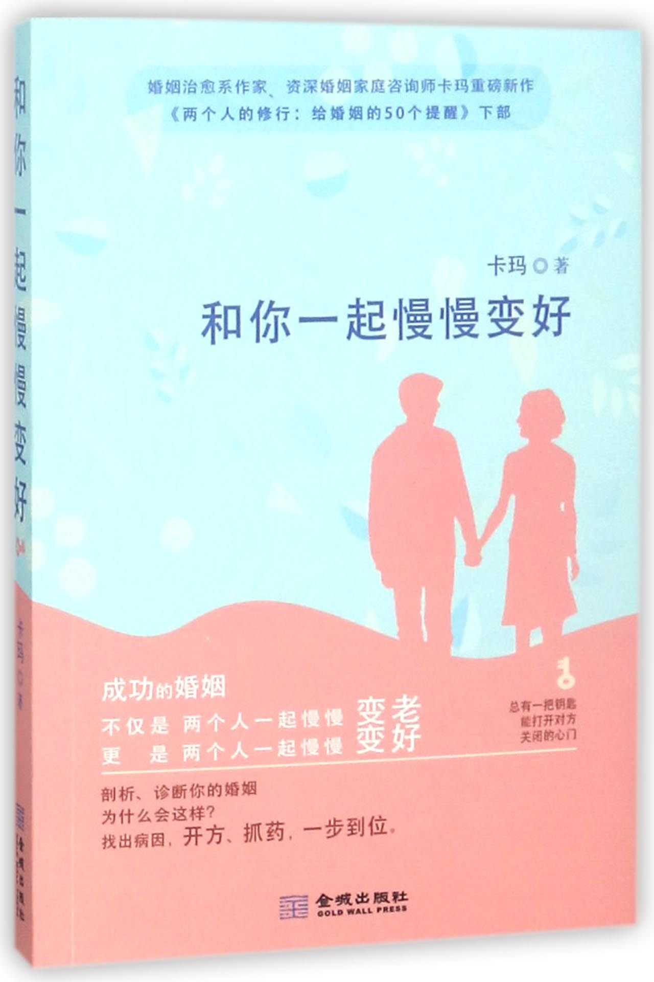Growing Better With You Slowly (Chinese Edition) ebook