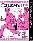 オリンピア・キュクロス 2 (ヤングジャンプコミックスDIGITAL)