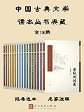 中国古典文学读本丛书典藏:全18册