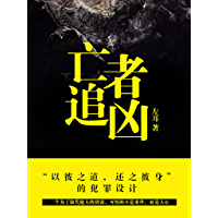 亡者追凶(全集第1-12卷)【一个为了取代他人的阴谋,一场因为贪婪而策划的连环谋杀,可怕的不是案件,而是人心!】