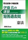 司法試験・予備試験 伊藤真の速習短答過去問 憲法