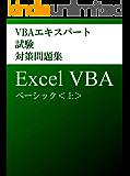 VBAエキスパート試験 対策問題集  Excel VBA ベーシック <上>