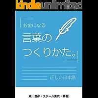 okaneni naru kotobano tsukurikata (Japanese Edition)