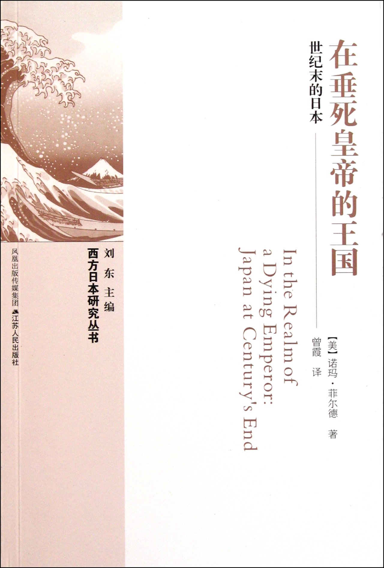 In the Realm of the  Dying Emperor-Japan at Century's End (Chinese Edition) pdf epub