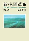 新・人間革命23