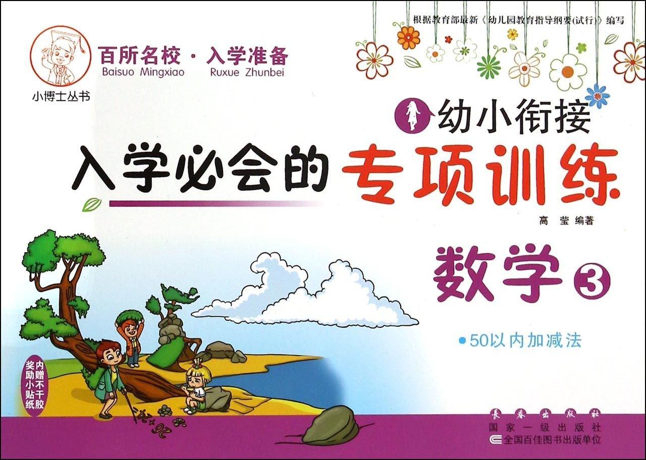 Read Online 幼小衔接入学必会的专项训练. 数学③. 50以内加减法 PDF