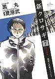 新クロサギ 7 ECO詐欺 (ビッグコミックス)