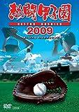 熱闘甲子園 2009 [DVD]