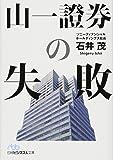 山一證券の失敗 (日経ビジネス人文庫)