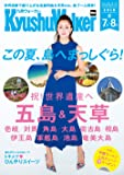 九州ウォーカー2018夏 ウォーカームック