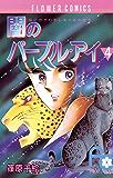 闇のパープル・アイ(4) (フラワーコミックス)
