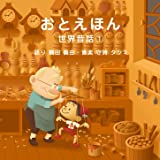 おとえほん 世界昔話【1】語り 鶴田 真由・音楽 守時 タツミ