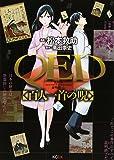 QED 百人一首の呪(下) (KC DX)