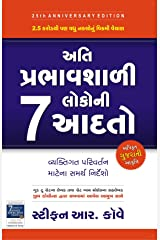 The 7 Habits of Highly Effective People (GUJARATI EDITION) Paperback