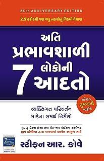 Bhagavad Geeta In Gujarati Pdf