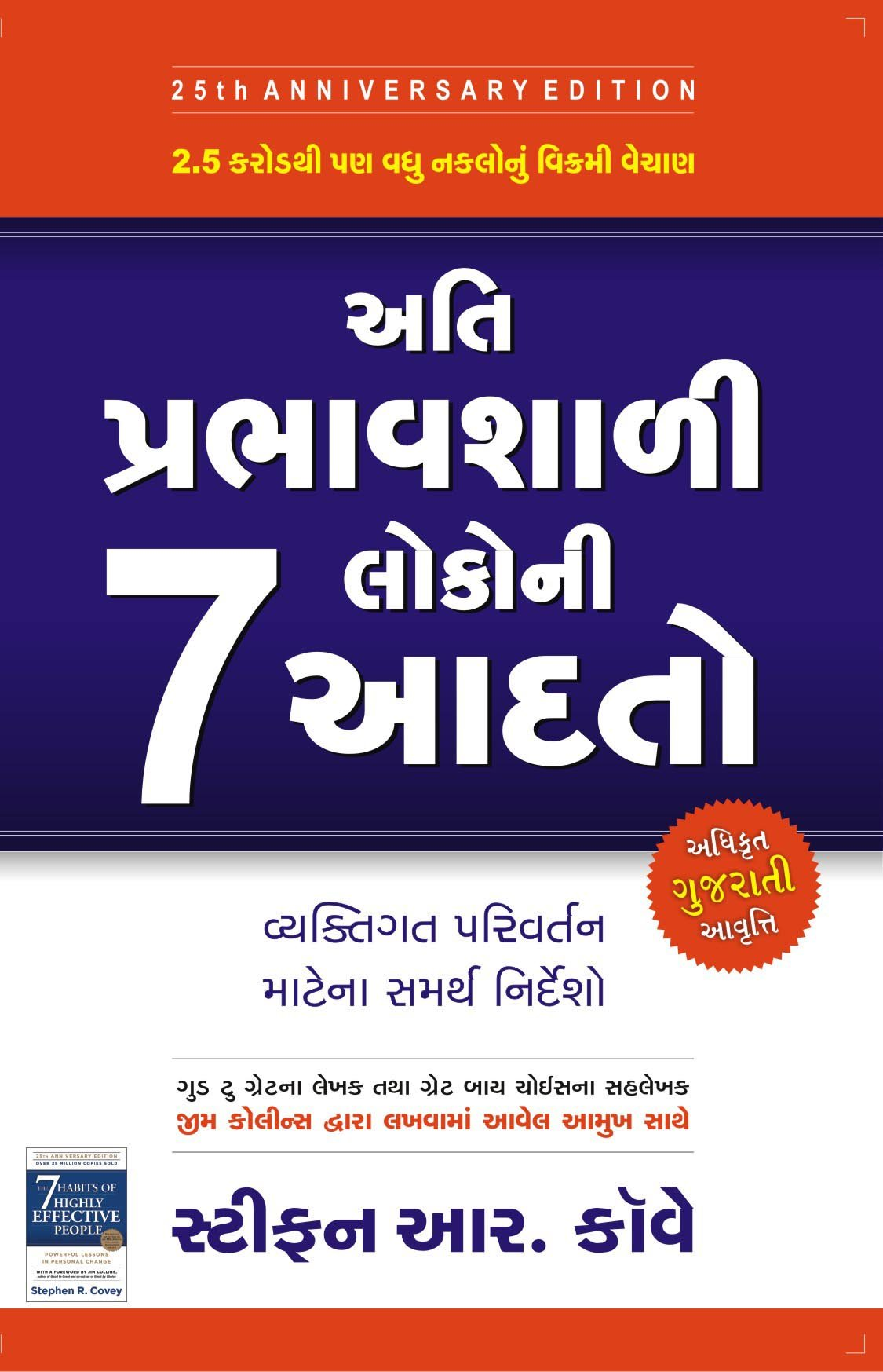 Buy The 7 Habits Of Highly Effective People Gujarati Edition Book