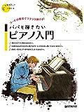 コードの魔法でラクラク弾ける! パパも弾きたいピアノ入門