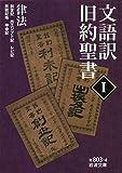 文語訳 旧約聖書 I 律法 (岩波文庫)
