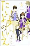 たいようのいえ(8) (KC デザート)