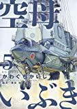 空母いぶき 5 (ビッグ コミックス) (ビッグコミックス)