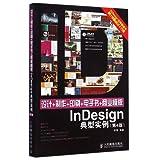 设计+制作+印刷+电子书+商业模版InDesign典型实例(第4版)(附光盘)