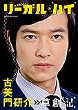 「リーガル・ハイ」公式BOOK 古美門研介 草創記62484-37 (ムック)