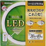 アイリスオーヤマ LED 丸型 (FCL) 30形+40形 昼白色 シーリング用 省エネ大賞受賞 蛍光灯 LDCL3040SS/N/29-C