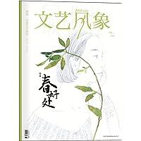 文艺风象•春好处(2013年03月•总第127期)(随刊附赠春色萌动postcard×4)