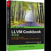 LLVM Cookbook中文版