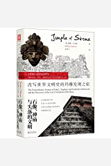 Jungle of Stone:The Extraordinary Journey of John L.Stephens and Frederick Catherwood, and the Discovery of the Lost Civilization of the Maya (Chinese Edition) Paperback