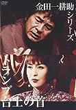 金田一耕助シリーズ トランプ台上の首 [DVD]