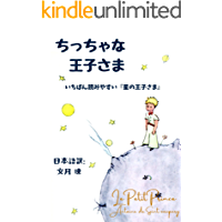 the little prince: The most readable The litle prince (Japanese Edition) book cover