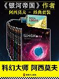 《银河帝国》作者阿西莫夫经典套装(共17册)(读客熊猫君出品,讲述人类未来两万年的历史。人类想象力的极限!)